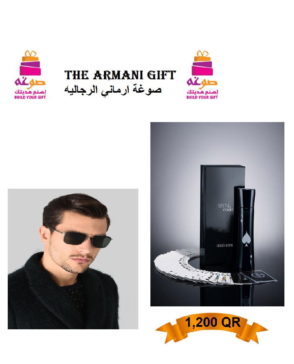 The Armani Gift Combo