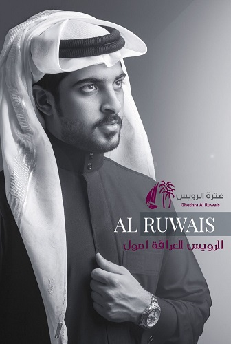 GHATRA AL RUWAIS