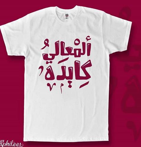 QND 2019 T-Shirt